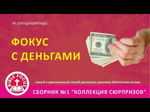 Как сделать деньги как настоящие своими руками 71