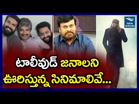 Tollywood Most Awaiting Movies 2018  - Sye Raa, Saaho and NTR Charan Multistarrer | New Waves