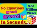 How to solve Rubik's cube very easy, no equations, Malayalam video