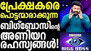 Viral Post Against Bigg Boss Malayalam - ബിഗ്ബോസിന്റെ അണിയറ രഹസ്യങ്ങൾ പുറത്ത് !!
