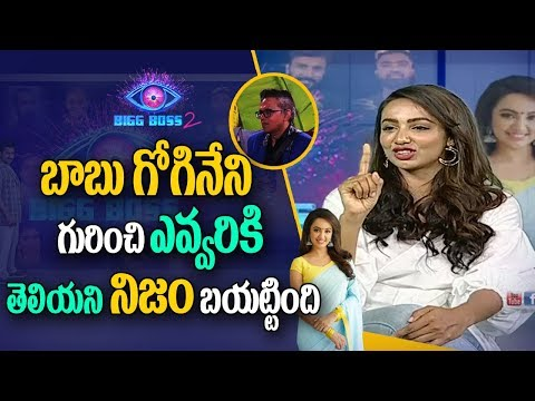 Bigg Boss 2 Contestant Tejaswi Madivada Reveals About Babu Gogineni | ABN Telugu