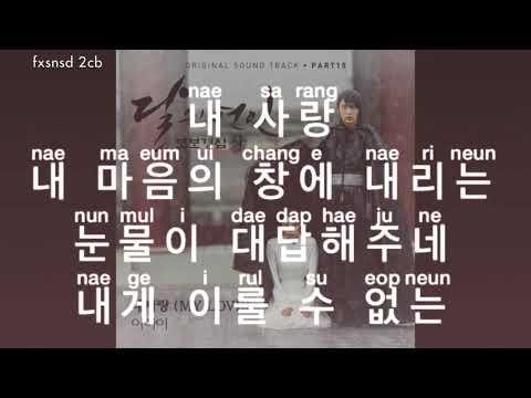 [KARAOKE] LeeHi - My Love