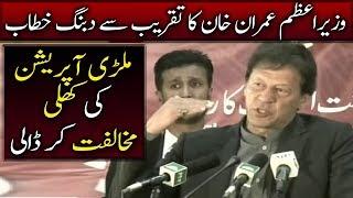 Imran Khan Exlusive Speech In An Event | 15 February 2019 | Kohenoor News