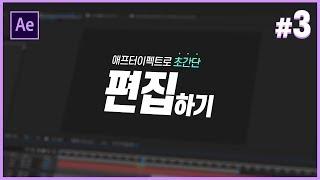 애프터이펙트로 배우는 초보를 위한 영상 편집 기초! // Aftereffect Tutorials // 애프터이펙트 강좌