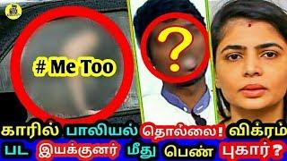 சற்றுமுன் காரில் ! நடிகர் விக்ரம் பட இயக்குனர் பாலியல் தொல்லை பெண் புகார்! Interview ! Chinmayi