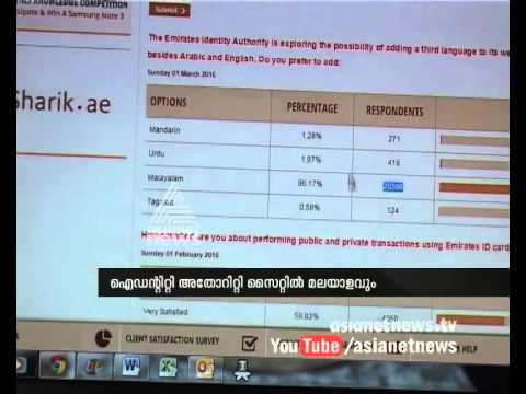 Malayalam to be included in UAE Identity Authority website : Asianet Gulf News