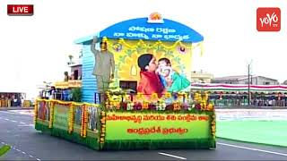 Women Development and Child Welfare Shakatam in Independence Day Celebrations | Chandrababu