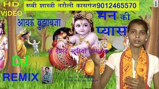DJ REMIX KRISHAN BHAJAN RUVI SHASTRI MAA SHARDE ST