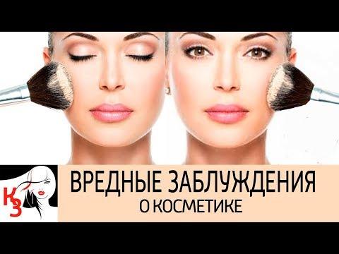 Косметические средства: 9 Вредных мифов и заблуждений о косметике