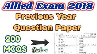 ALLIED PREVIOUS YEAR QUESTION PAPER  ! HP GK 2018 ! 200 HP GK MCQS IN HINDI OR ENGLISH !