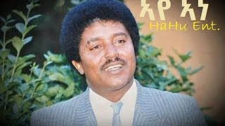 🇪🇹 - Legend Dr. Kiros alemayehu -   Aye Ane | ኣየ ኣነ  - old classic Tigrigna Music