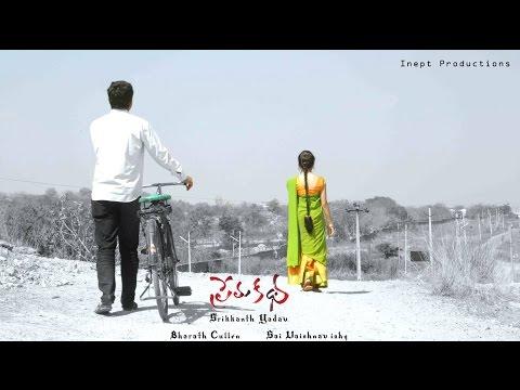 Prema Katha Telugu Short Film Ii Directed By Srikanth Yadav video