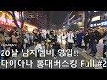 18/04/01 20살 남자멤버 영입!! 다이아나 홍대버스킹 Full #2