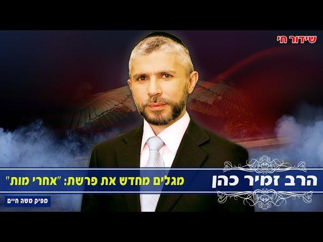 הרב זמיר כהן  מגלים מחדש את פרשת ״אחרי מות - קדושים״
