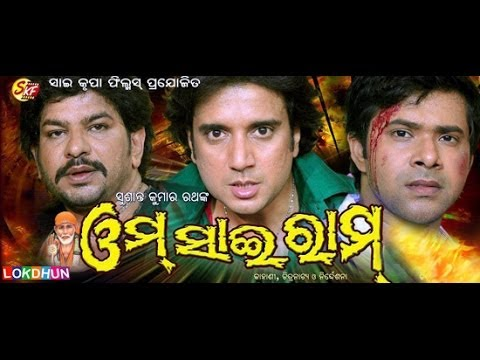 Om Sai Ram | Odiya Full Movie | Budhaditya, Sabyasachi | Lokdhun Oriya video