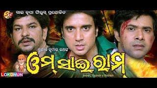 Om Sai Ram   Odiya Full Movie   Budhaditya, Sabyasachi   Lokdhun Oriya