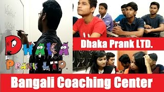 Bangali Coaching Center | Bangla Funny Video | Dhaka Prank LTD