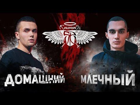 #SLOVOSPB - ДОМАШНИЙ vs МЛЕЧНЫЙ (MAIN EVENT)