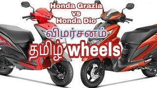 Honda grazia vs honda dio in tamil wheels