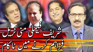 Kal Tak with Javed Chaudhry - 19 July 2017 | Express News