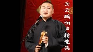 岳云鹏相声精选集-- 节日游戏