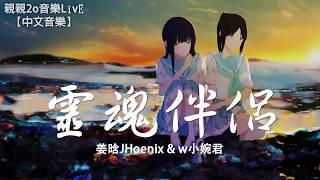 姜晗JHoenix & w小婉君 - 靈魂伴侶【動態歌詞Lyrics】