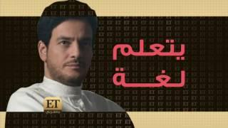 ET بالعربي – هل يشارك خالد ابو النجا في مسلسل  Game of thrones  ؟