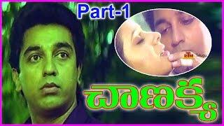 Vishwaroopam - Chanakya - Telugu Full Length Movie Part-1 - Kamal Haasan , Urmila Matondkar