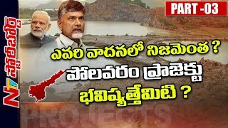 Special Focus On Polavaram and Pattiseema Projects || Story Board 03