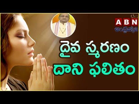 Garikapati Narasimha Rao About Daiva Smaranam | Nava Jeevana Vedam | Episode 1281 | ABN Telugu