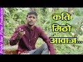 Nepali Song Chot Barabari Lagyo | Narendra Pyasi | Prakash Kunwar | BM Nepal