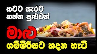 How to make fish peppers ...