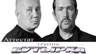 Клип Бутырка - Аттестат