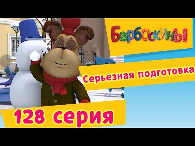 Барбоскины - 128 серия. Серьезная подготовка (новые серии)