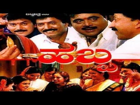 Habba 1999: Full Kannada Movie video