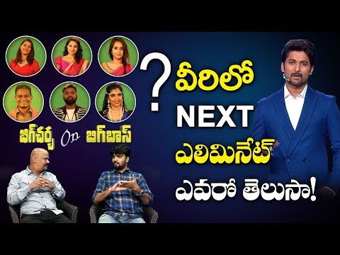 Big Debate on Bigg Boss 2 Telugu Next Elimination | Nuthan Naidu | Shyamala | Deepthi Sunaina | Y5tv