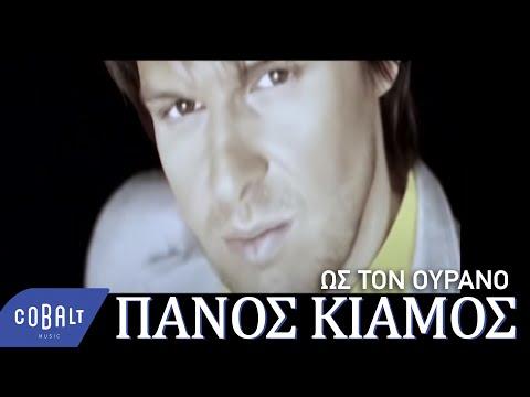 Panos Kiamos - Os Ton Ourano