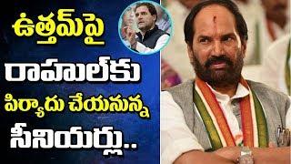 Congress Senior Leaders to Complain Rahul Gandhi About Uttam Kumar Reddy Functioning | Telangana