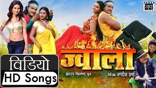 ज्वाला Jwala Khesari Lal Yadav, Tanushree   New Bhojpuri Hit Movie Video Songs 2017   Nav Bhojpuri