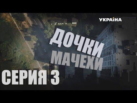 Дочки-мачехи (Серия 3)