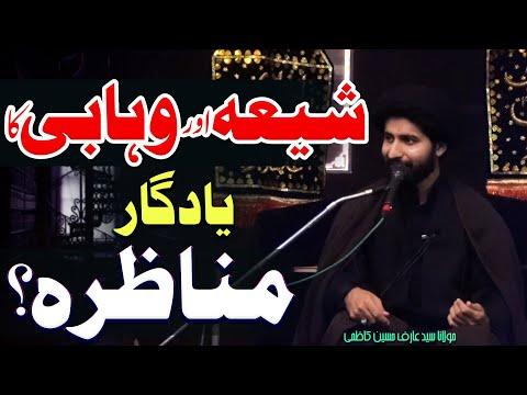Shia VS Wahabi | Munazara.. | Maulana Syed Arif Hussain Kazmi | 4K