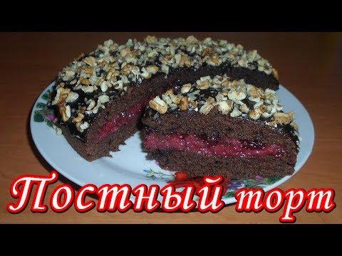 Постный торт с вишней / Шоколадный торт без яиц и молока / Постный шоколадный пирог с вишней