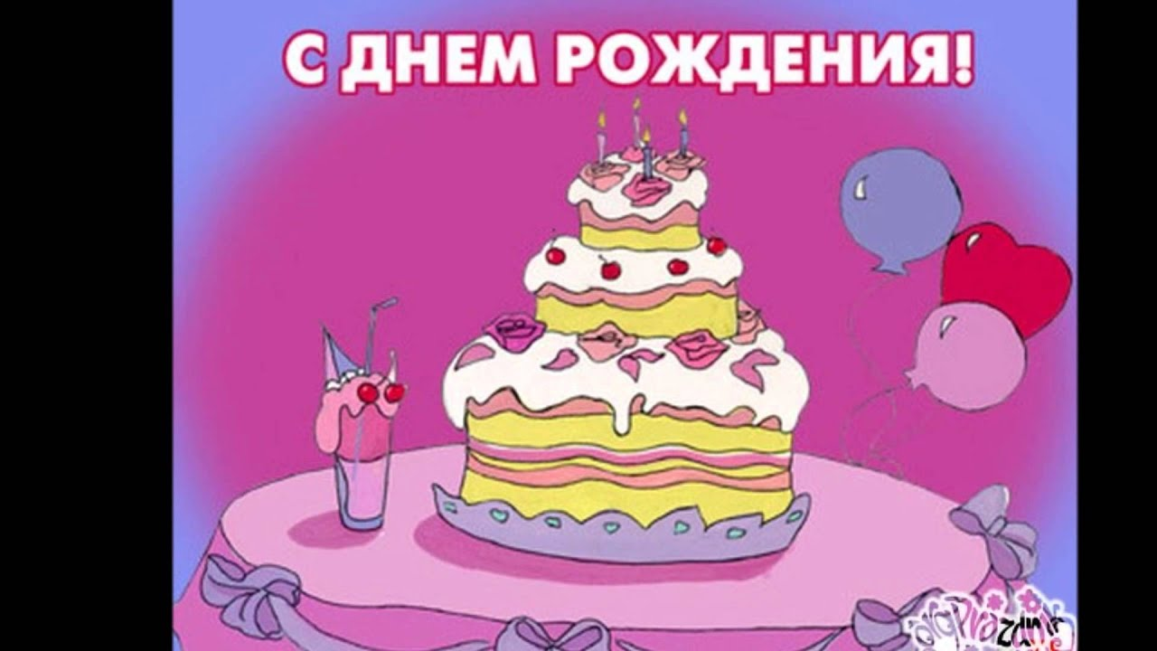 Самые весёлые поздравления с днём рождения