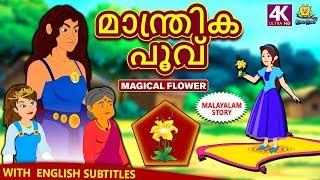 Malayalam Story for Children - മാന്ത്രിക പൂവ് | Magical Flower | Malayalam Fairy Tales | Koo Koo TV