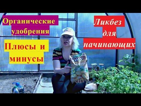 Внесение органических удобрений – ПАМЯТКА от агронома
