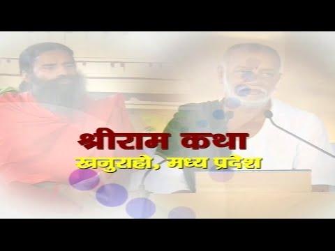 Swami Ramdev in Ramkatha with Shri Morari Bapu Ji at Khajuraho...