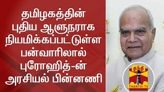 Newly Appointed TN Governor Banwarilal Purohit's Political Journey | Thanthi TV