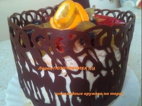 Украшения из шоколада (шоколадные кружева ) / Decorations made of chocolate (chocolate lace )