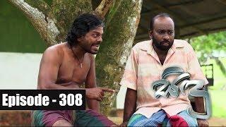 Sidu | Episode 308 11th October 2017
