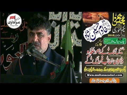 Zakir Nasir Abbas Notak | Majlis | 1 Jan 2018 | YadGar Masiab | thumbnail